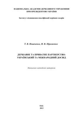 Новаченко Т.В. Державне та приватне партнерство: український та міжнародний досвід