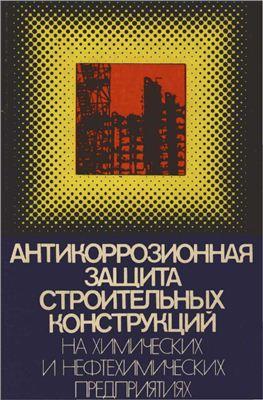 Полак А.Ф., Гельфман Г.Н., Яковлев В.В. Антикоррозионная защита строительных конструкций на химических и нефтехимических предприятиях
