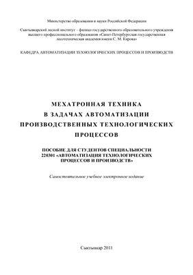 Гераськин Д.П. Мехатронная техника в задачах автоматизации производственных технологических процессов