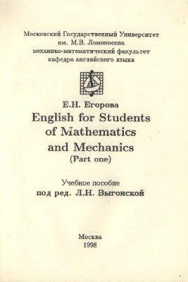 Егорова Е.Н. English for Students of Mechanics and Mathematics. Part 1