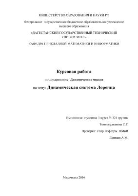 Динамическая система Лоренца
