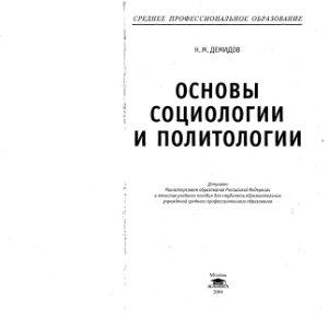Демидов Н.М. Основы социологии и политологии