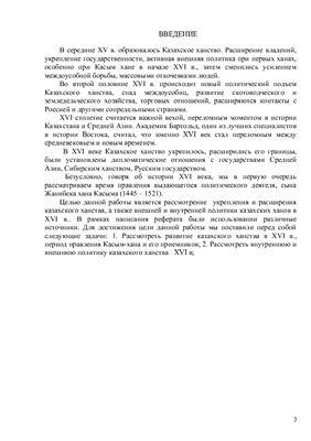 Укрепление и расширение казахского ханства. Внутренняя и внешняя политика казахских ханов в XVI веке