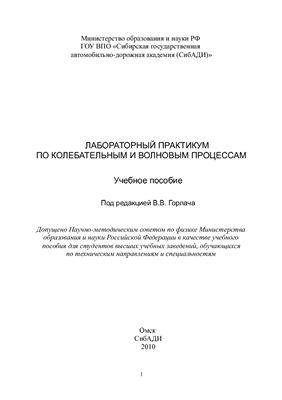 Горлач В.В. и др. Лабораторный практикум по колебательным и волновым процессам