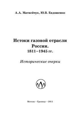 Матвейчук А.А., Евдошенко Ю.В. Истоки газовой отрасли России. 1811-1945 гг