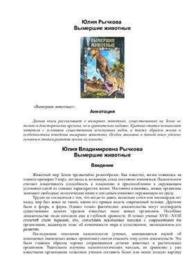 Рычкова Ю. Вымершие животные