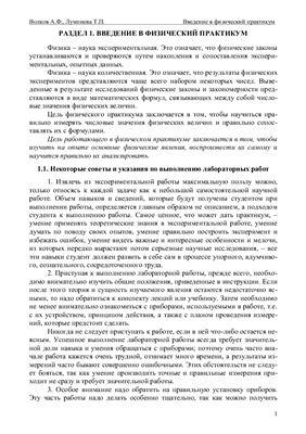 Задания лабораторных работ по физике (ДонНТУ)