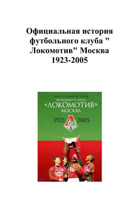 Алешин П.Н. (сост.) Официальная история футбольного клуба Локомотив Москва. 1923 - 2005