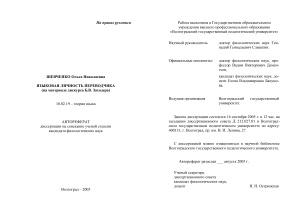 Шевченко О.Н. Языковая личность переводчика (на материале дискурса Б.В. Заходера)