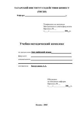 Багаутдинов А.А. Английский язык