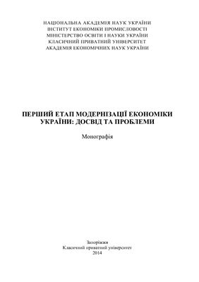 Ляшенко В.І. (ред.) Перший етап модернізації економіки України: досвід та проблеми