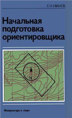 Иванов Е.И. Начальная подготовка ориентировщика