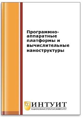 Алакоз Г.М., Котов А.В., Курак М.В. и др. Программно-аппаратные платформы и вычислительные наноструктуры