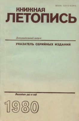 Книжная летопись. Указатель серийных изданий, 1980. Дополнительный выпуск