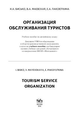 Бисько И.А., Маевская В.А., Паксюткина Е.А. Организация обслуживания туристов. Tourism Service Organization