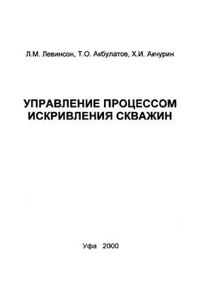 Левинсон Л.М., Акбулатов Т.О., Акчурин Х.И. Управление процессом искривления скважин