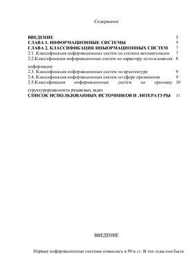 Реферат - Классификация информационных систем