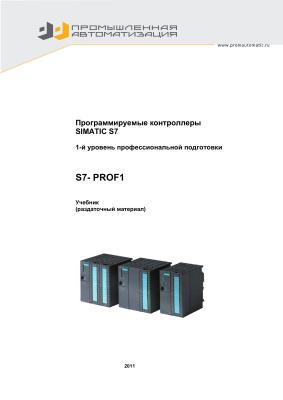 Альтерман И.З. Программируемые контроллеры Simatic Step-7. 1-ый уровень профессиональной подготовки