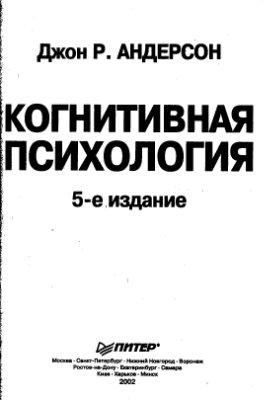 Андерсон Д. Когнитивная психология