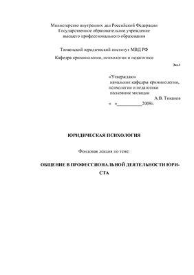 Шульгин А.В. Общение в профессиональной деятельности юриста