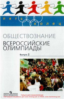 Козленко С.И., Козленко И.В. Обществознание. Всероссийские олимпиады. Выпуск 2