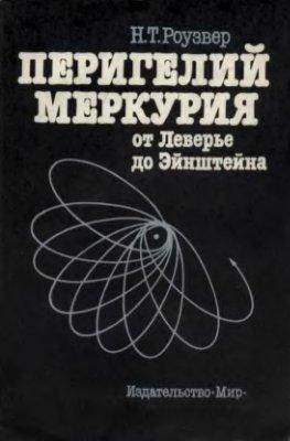 Роузвер Н.Т. Перигелий Меркурия. От Леверье до Эйнштейна