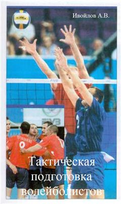 Ивойлов А.В. Тактическая подготовка волейболистов