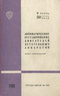 Шевяков А.А. и др. Автоматическое регулирование двигателей летательных аппаратов