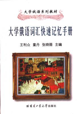 Ван Личжун, Тун Дань, Чжан Сяовэй. Быстрое запоминание лексического минимума русского языка для университетов