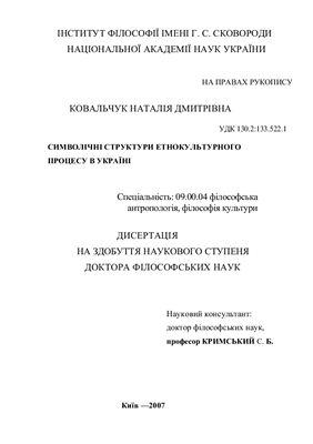 Ковальчук Н.Д. Символічні структури етнокультурного процесу в Україні