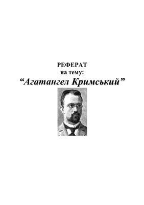 Агатангел Кримський