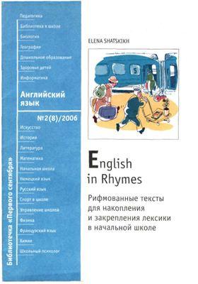 Шацких Е.Н. English in Rhymes