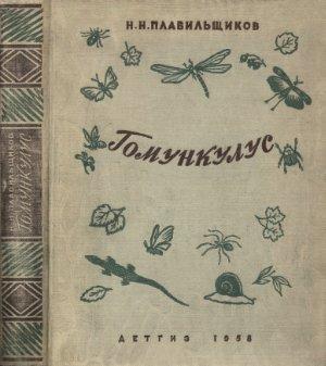 Плавильщиков Н.Н. Гомункулус