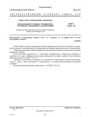 ГОСТ 2.794-79 ЕСКД. Обозначения условные графические. Устройства питающие и дозирующие