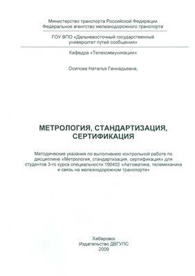 Осипова Н.Г. Метрология, стандартизация, сертификация