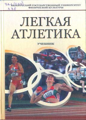 Кобринский М.Е. Учебник по легкой атлетике