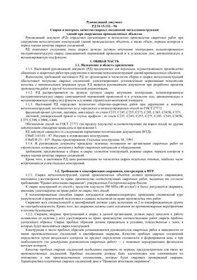 РД 34 15.132-96 Сварка и контроль качества сварных соединений металлоконструкций