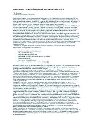 Кишкань Р.В. Донецк на пути устойчивого развития - первые шаги