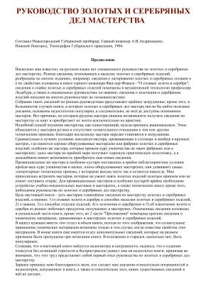 Андрющенко А.И. Руководство золотых и серебряных дел мастерства