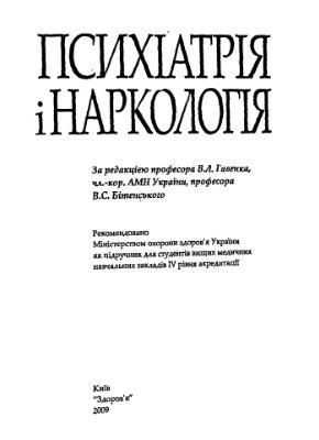 Гавенко В.Л., Бітенський В.С. (ред.) Психіатрія і наркологія