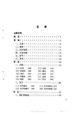 照那斯图. 东部裕固语简志 Zhaonasitu. Краткий очерк языка восточных желтых уйгуров (шира-югур)