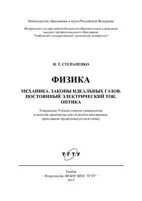 Степаненко И.Т. Физика. Механика. Законы идеальных газов. Постоянный электрический ток. Оптика