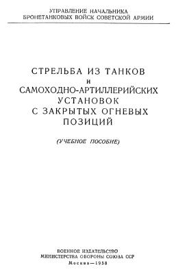 Петров И.И. (ред.) Стрельба из танков и самоходно-артиллерийских установок с закрытых огневых позиций
