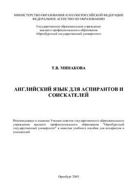 Минакова Т.В. Английский язык для аспирантов и соискателей