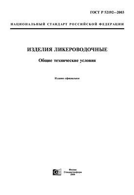 ГОСТ Р 52192-2003 Изделия ликероводочные. Общие технические условия