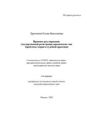 Трихонюк Е.Н. Правовое регулирование государственной регистрации юридических лиц (проблемы теории и судебной практики)