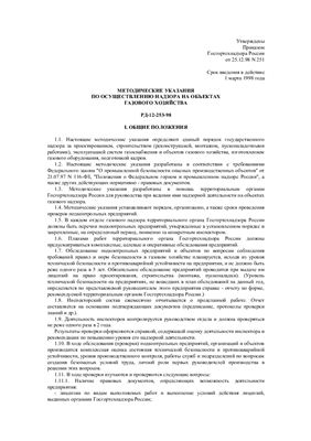 РД-12-253-98. Методические указания по осуществлению надзора на объектах газового хозяйства