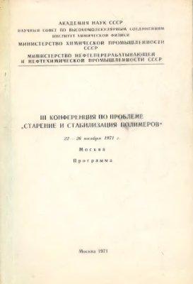III конференция по проблеме старение и стабилизация полимеров. Программа. 22-26 ноября 1971 г