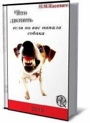 Касевич Н.М. Что делать, если на вас напала собака?