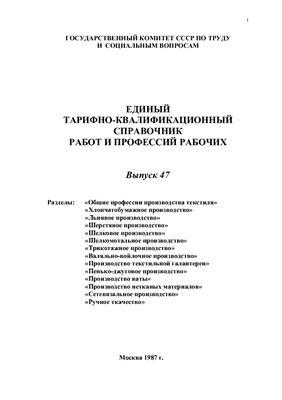 Единый тарифно-квалификационный справочник работ и профессий рабочих (ЕТКС)